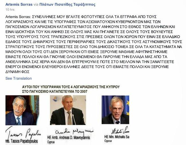 Πολιτικοὶ ἀπατεῶνες καὶ παγκόσμια καταπιστεύματα.6