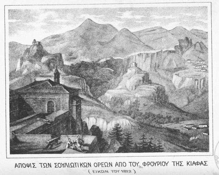 Η Κιάφα και τα σουλιώτικα βουνά