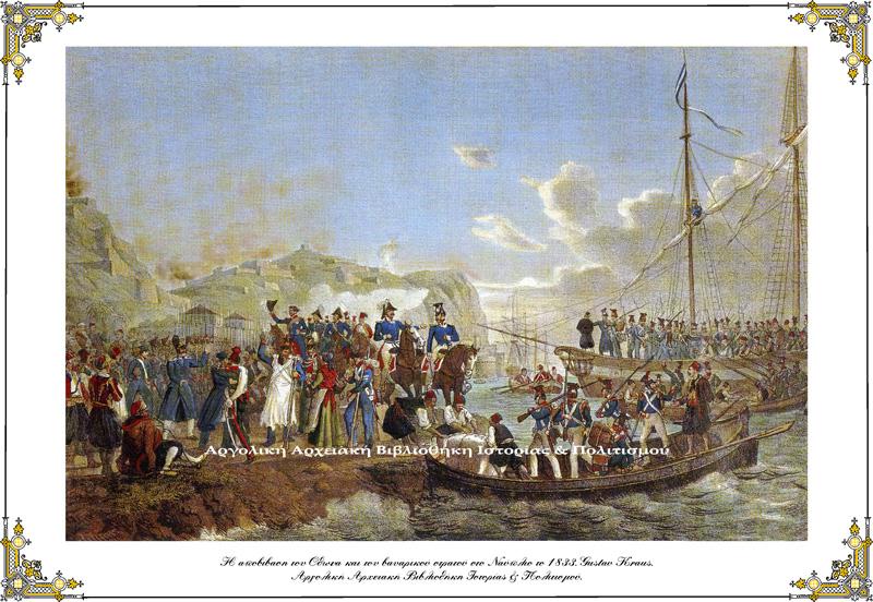 Gustav Kraus, Τα αποβατήρια του Όθωνα στο Ναύπλιο το 1833