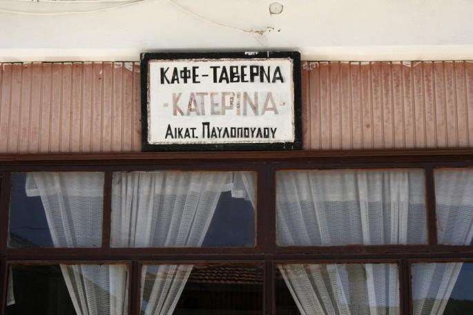 2015_Mai_GR_b_E4Wandern_Tag12_KaryesSellasia_TavernaKaterina_Vresthena_20150517_0324