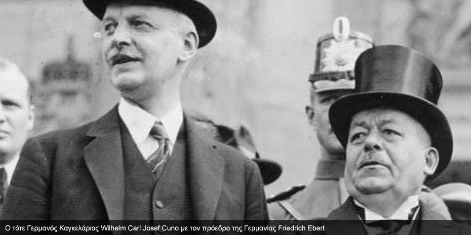 Το μνημόνιο της Γερμανίας και η εισβολή του 1923